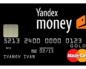 yandex-money-bank-card-emission