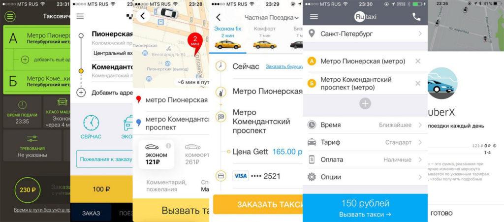 Самое дешевое такси СПб на малых расстояниях