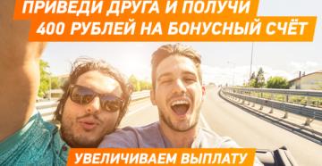 Делимобиль промокод 2018